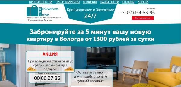 Посуточная аренда квартир в Вологде