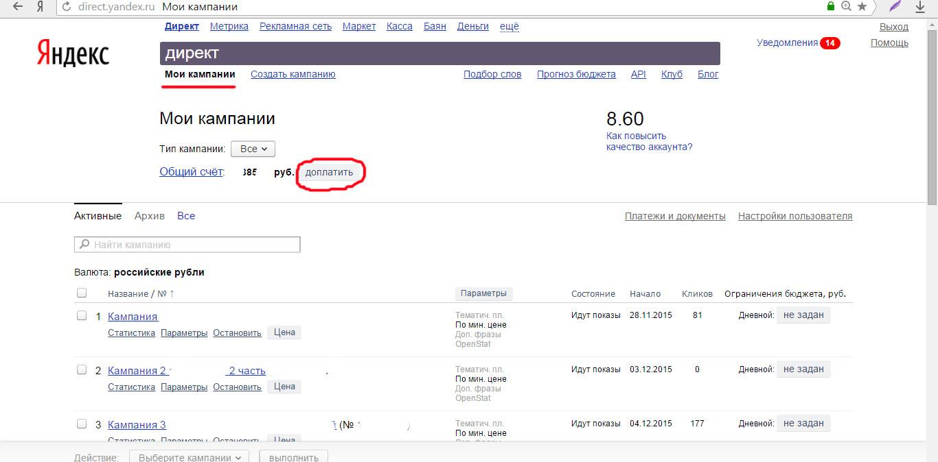 Оплата за рекламу на яндекс директ
