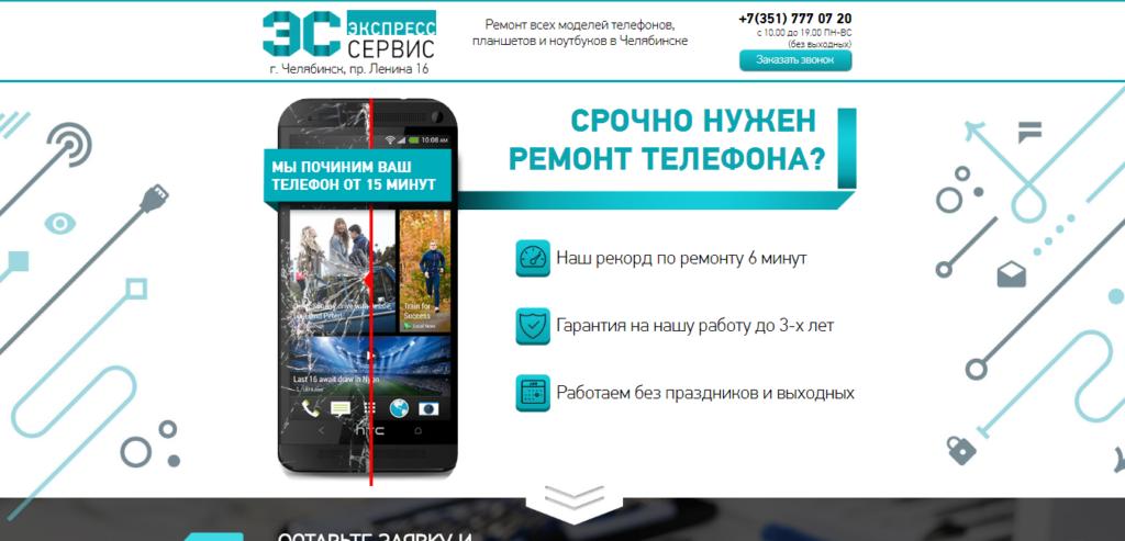 Ремонт телефонов Челябинск