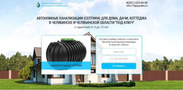 Установка автономной канализации: Лендинг + Директ