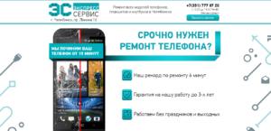 реклама ремонт телефонов